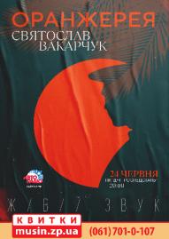 Святослав Вакарчук. Оранжерея