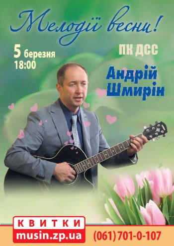 Андрей Шмырин