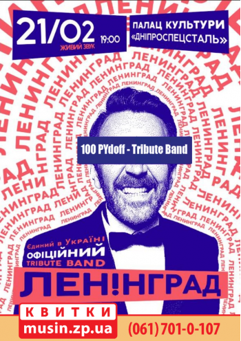 Ленинград шоу (Tribute Band)