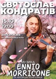 Святослав Кондратів. Музика Ennio Morricone