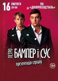 Петро Бампер и Сус