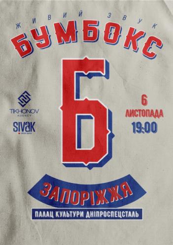 БУМБОКС