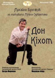 """Монотеатр МИФ """"ДОН КИХОТ"""""""