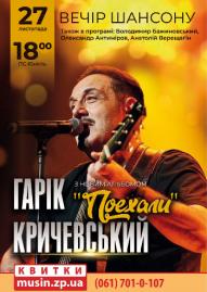 Гарик Кричевский