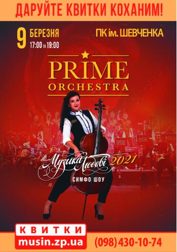 Симфошоу Prime Orchestra. Мировые хиты