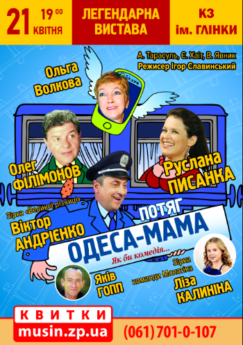 """Поезд """"Одесса-мама"""""""