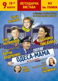 """Потяг """"Одеса-мама"""""""