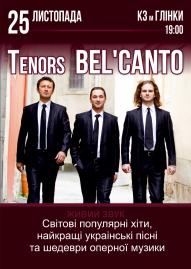 Три тенори