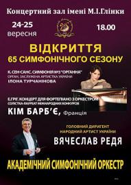 Открытие 65 симфонического сезона