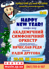 Симфо-шоу Happy New year