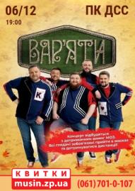 Юмор-шоу «Варьяты»