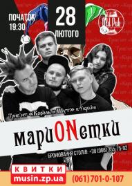 «Марионетки» cover show Король и Шут