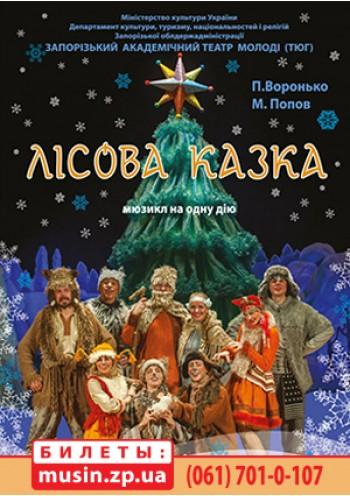 """Новорічна програма """"Лісова казка"""""""