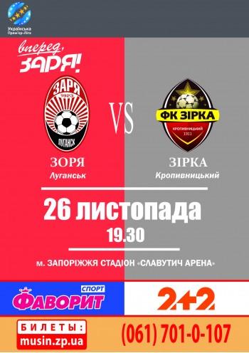 «Заря» (Луганск) - «ФК Зирка» (Кропивницкий)