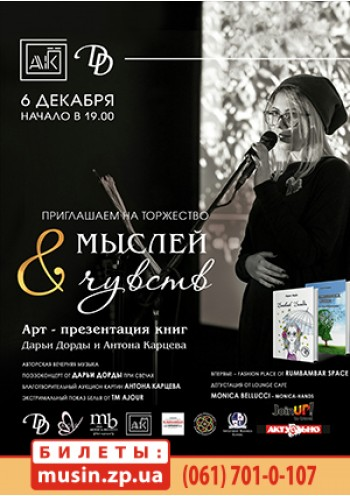 Арт-презентация книг Дарьи Дорды и Антона Карцева