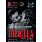 Театр «Прекрасные цветы» спектакль «DRACULA»