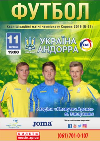 Кваліфікаційні матчі чемпіонату Європи 2019 (U-21) Україна - Андорра