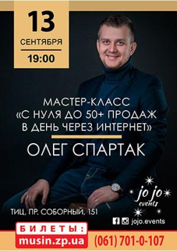 Мастер класс ОТ 0 ДО 50 ПРОДАЖ В ДЕНЬ ONLINE