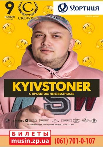 #KYIVSTONER