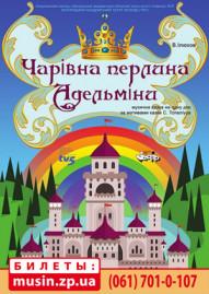 """""""Волшебная жемчужина Адельмины""""(""""Чарівна перлина Адельміни"""")"""