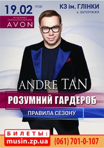 Мастер-класс Андре Тана «Умный гардероб»