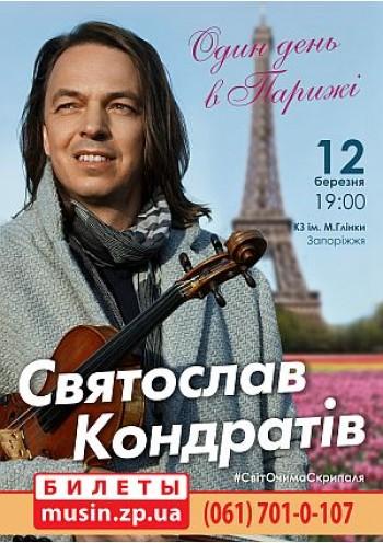 Святослав Кондратив (Sviatoslav Kondrativ)