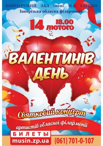Валентинів день. Святковий к-т артистів філармонії