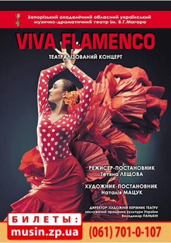 Премьера сезона  «Viva Flamenco»