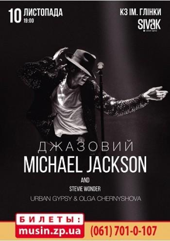 Джазовий Майкл Джексон