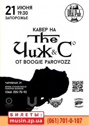 Boogie ParavoZZ. Кавер концерт Чиж и Ко
