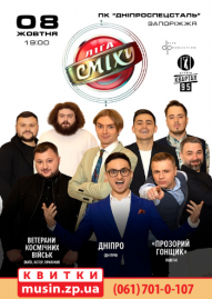 Лига Смеха, Концерт команд «Дніпро», «ВКВ», «Прозрачный Гонщик»