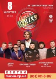 Лига Смеха, Концерт команд «Дніпро», «ВКВ», «Прозрачний Гонщик»