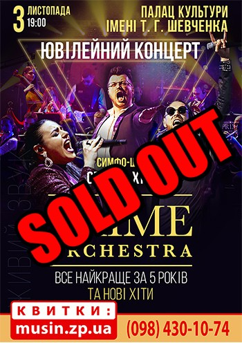 Симфо-шоу Prime Orchestra. Юбилейный тур