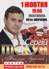 Сергей Пискун