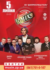 Ліга Сміху, Концерт команд «Дніпро», «ВКВ», «Прозрачний Гонщик»