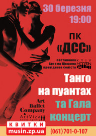 Балет: Истории в стиле танго