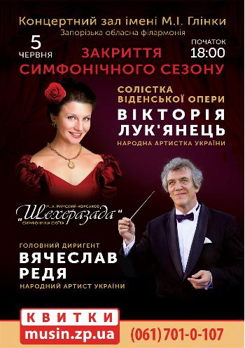 Закрытие симфонического сезона, солистка Венской оперы Виктория Лукьянец