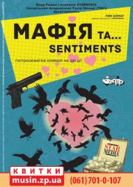 """""""Мафия та... sentiments"""""""