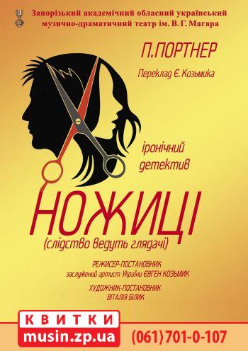 """Премьера сезона """"Ножницы"""""""