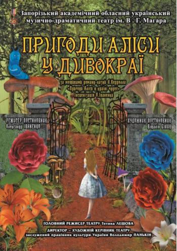 Игровая программа «Baby Land». Приключения Алисы в стране чудес