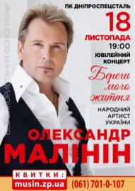 Александр Малинин. Юбилейный тур