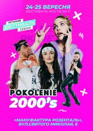 Pokolenie 2000's