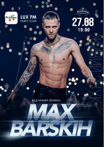 Lux FM Party Tour. Хедлайнер MAX BARSKIH