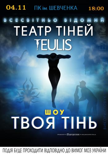 Театр Тіней «Teulis»