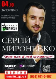 Сергей Мироненко. «Мне все в ней нравится»