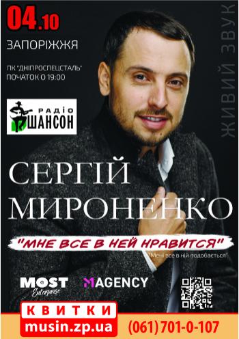 Сергей Мироненко. Мне все в ней нравится.