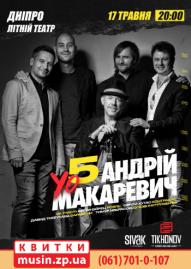 Андрій Макаревич YO5