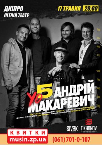 Андрей Макаревич YO5