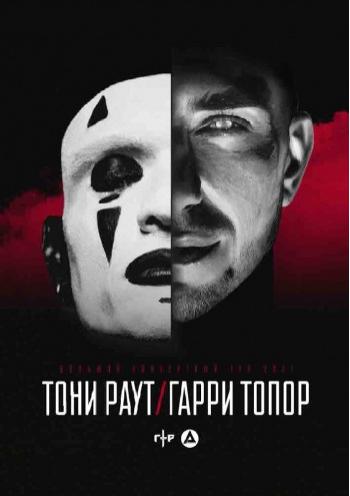 Тони Раут и Гарри Топор