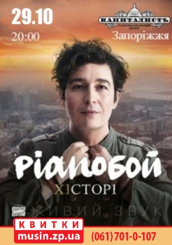 Pianoбой. ХICТОРI